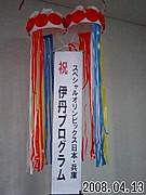 スペシャルオリンピックス伊丹