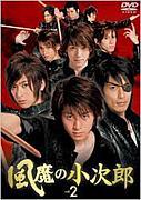 実写版風魔の小次郎DVD第2巻