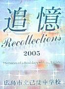 己斐中学校2005年卒業生