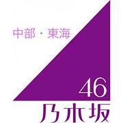 乃木坂46 中部・東海地方
