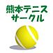熊本テニスサークル