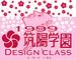 筑陽学園 1999卒 デザイン科