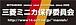 三菱ミニカ保存委員会
