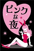 ★ピンクな夜★