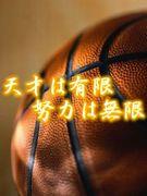 モジャモジャバスケをしよう!
