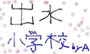 今は亡き京都市立出水小学校