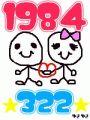 1984★322★