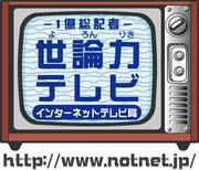 世論力テレビ
