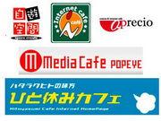 ネットカフェ in 北海道