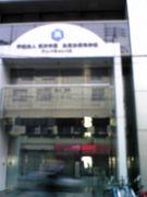 進栄経理専門学校