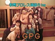 群馬プロレス頑張Ring・GPG