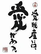 愛媛県人会(H23度入学)@筑波大学
