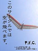 ハング・パラサークルPFC