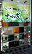 十六茶Cafe