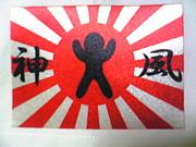 栃木 マラソンチーム 神風友の会