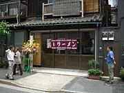 太助家〜TASUKIYA〜
