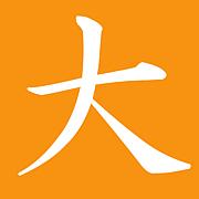 平川大輔の『大』