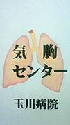 気胸センター 玉川病院
