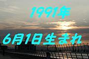 1991年6月1日生まれ