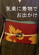 気楽に着物でお出かけ神奈川