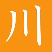 平川大輔の『川』