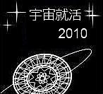 宇宙就活2010☆☆