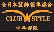 club-W-style  中年《03》部隊