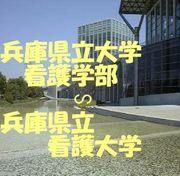 兵庫県立大学看護学部