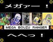 MEGAレンジャー 〜こぼし軍〜