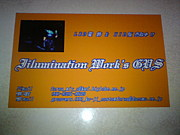 Illmination Work's GVS