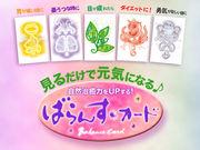 癒しの ばらんす・カード