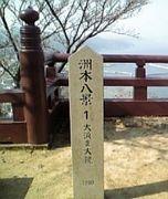 淡路島の自然が大好き
