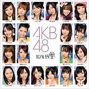 AKB48連合