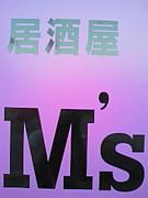 『居酒屋M's』