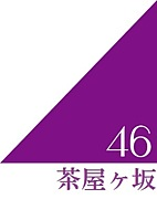 【東海】乃木坂46【名古屋】