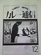 渋谷陽一とカレーを食べる会