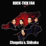 中四国の中心でBUCK-TICKを叫ぶ
