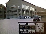 古賀市立 舞の里小学校