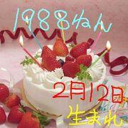 ☆1988年2月12日生まれ☆