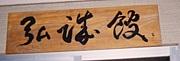武蔵台高校弓道部