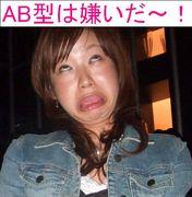 AB型が嫌い!