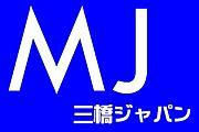 三橋ジャパン