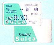 りんかいsuica愛好会