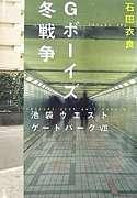 IWGP(石田衣良)