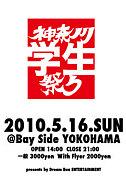 神奈川学生祭り(Club Event)