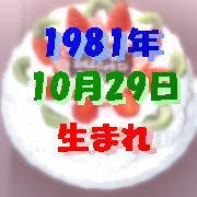1981年10月29日 昭和56年生まれ