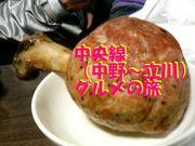 中央線(中野〜立川)グルメの旅