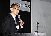 iPS細胞研究を応援する会