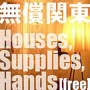 被災支援[無償]住居モノ人@関東