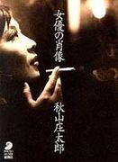 秋山庄太郎の写真美学